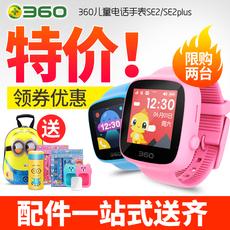 360儿童电话手表se2代男女孩智能防水GPS定位学生防丢手环手表