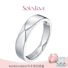 周大福Soinlove 甜心轨迹系列铂金钻石戒指 男戒 VU5 送礼推荐