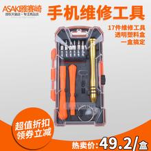 手机维修组套 雅赛崎17件套手机修理工具套装 五金工具螺丝刀套装