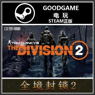 uplay正版季票 Tom Clancy's The Division 2 全境封锁2 国区