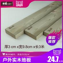 丰胜花园木花园庭院露台防腐木芬兰木户外墙板地板木方