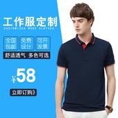 工作服男定制印logo文化广告设计半袖短袖t恤Polo衫夏季工装制服