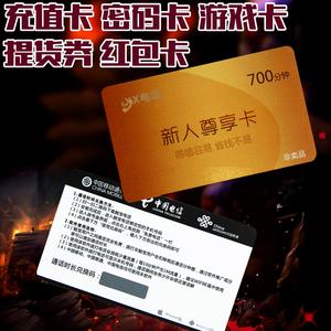 PVC卡会员卡制作密码刮刮卡套袋 手机<span class=H>话费</span>电话卡印刷充值卡<span class=H>游戏</span>卡