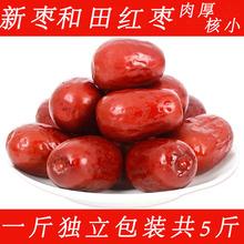 天天特价 新枣新疆特产和田大红枣一等俊枣2500g零食果干整箱5斤装