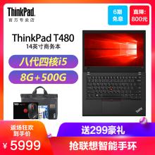 ThinkPad笔记本 T480 3MCD(i5-8250u 8G 500G Win10)14英寸轻薄便携 商务办公手提 笔记本电脑联想