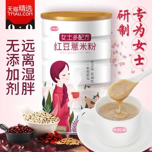 谷初源 女士红豆薏米粉薏仁枸杞代餐粥水营养早餐五谷杂粮餐600g