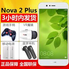 直降960元当天发送礼 Huawei/华为 nova 2 Plus全网通4G手机nova2