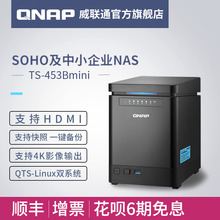 QNAP Weilian TS-453Bmini-8G 4-disk Network Storage NAS Enterprise Private Cloud Storage Server