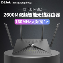 45 days no reason to replace DLink Friendship DIR-882 full Gigabit dual-band home high-power AC2600M WIFI wireless router