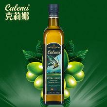 特级初榨橄榄油500ml 克莉娜Calena 食用油炒菜