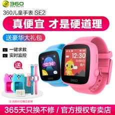 360儿童电话手表se2代智能男女孩小学生gps定位插卡通话手环W608