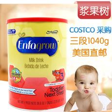 直邮 美国美赞臣3段三段幼儿奶粉1040g美赞臣美版进口婴儿奶粉