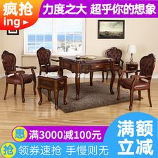 实木电动麻将机餐桌两用全自动欧式家用带椅子麻将机电动机麻两用