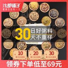 原材料小包装 五谷杂粮粗粮组合30日礼盒粥包营养早餐八宝粥米散装
