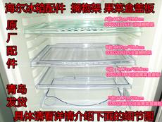 包邮海尔冰箱原装配件隔板搁物架搁板置物架托盘架子塑料板子青岛