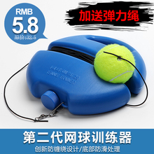Single string tennis rebound, rope Tennis Trainer, fixed exerciser, ball elastic rope set, beginners.