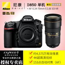 全画幅专业级单反照相机 防抖 高清数码 尼康D850 Nikon 70mmVR