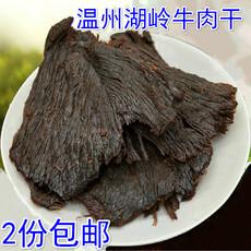 2份包邮 温州特产零食品 手撕黑牛肉干湖岭五香牛肉干焙片 250克