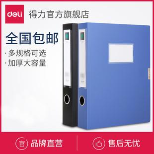 得力5603系列档案盒A4文件盒粘扣资料盒文件夹收纳盒文件套多规格