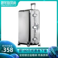 全铝镁合金拉杆箱女行李箱万向轮密码箱20寸男商务旅行箱包26