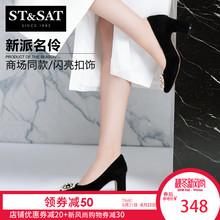星期六2018春秋新商场同款浅口圆头粗高跟单鞋女鞋子SS81111324