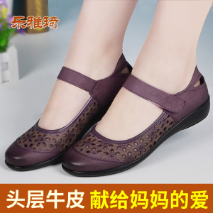 夏季中老年妈妈鞋真皮凉鞋舒适软底平底老人鞋奶奶皮鞋老年人女鞋真皮凉鞋