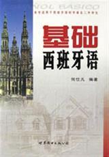 基础西班牙语(上下附光盘本书适用于西班牙语初学者及二外学生) 书 何仕凡编 世界图书出版公司