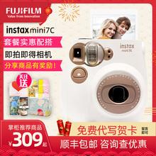 富士相机mini7C一次成像傻瓜相机套餐含拍立得相纸迷你7S升级版
