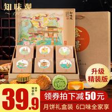 知味观中秋节月饼礼盒装广式蛋黄莲蓉流心奶黄苏式木糖醇团购送礼
