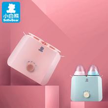 小白熊暖奶器多功能婴儿温奶器恒温双奶瓶消毒热奶器保温加热0859