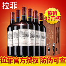 原瓶进口巴斯克花园干红葡萄酒6支装 拉菲红酒官方正品 送木箱