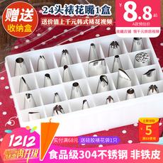 24头裱花嘴套装 裱花袋烘焙工具6韩式蛋糕曲奇溶豆小号大号转换器