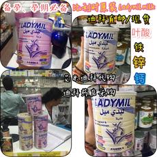 迪拜代购Ladymil 孕妇奶粉 叶酸补铁补锌补钙备孕哺乳期妇女奶粉