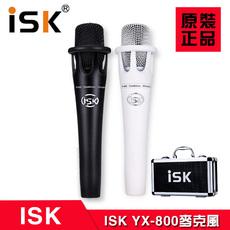 ISK YX800手持e300 电容麦克风 电脑网络K歌YY话筒 专业录音喊麦