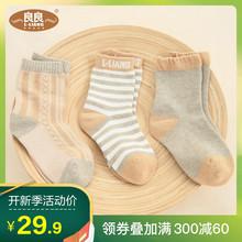 良良彩棉袜子 春夏袜子 0-1-3-5岁 新生儿宝宝袜子三条装