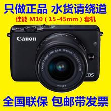 微单数码 45mm 相机高清相机美颜单电相机 Canon 佳能 M10套机