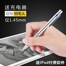 主动式电容笔高精度超细头 苹果iPad手机平板通用安卓触控手写笔