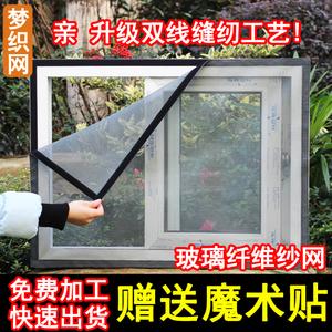 玻璃纤维隐形纱窗纱网/铝合金窗窗纱/塑钢窗户纱网纱布防蚊沙窗网