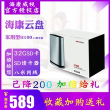 Haikang Visual H100 Deluxe Version/2019 NAS Network Shared Storage Server Dual-disk Household Private Yunpan Haikang Nas Personal Cloud Storage Baidu Disk