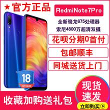 小米 redmi 分期付款 note pro手机 红米note7pro 送礼 Xiaomi