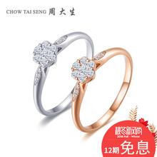 周大生钻石戒指 新品正品时尚六爪镶 时尚18K金结婚钻戒女戒求婚