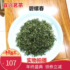 2017明前宜兴茗茶炒青绿茶 新茶茶碧螺春125g阳羡雪芽散装包邮