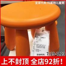 宜家玛莫特儿童凳子学习圆凳简约椅子幼儿园矮凳小板凳国内代购