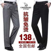 中老年西裤 高腰免烫爸爸夏季薄款 卡丹路男装 男宽松直筒商务西装