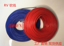 RV多股软电线 RV线 电子线 电线 RV电线 RV0.75平方多股软线 电缆