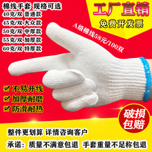 Thread gloves, cotton gloves, labor protection work wear-resistant, thicker and thinner one-time labor protection spinning repair gloves free of domestic freight