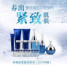 面部套盒瓷白补水保湿 美容院面部护理套装 抗皱洁面精华乳液面霜膜
