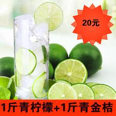 越南进口无籽新鲜青柠檬+青金桔各1斤组合装绿色餐饮品包邮!