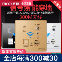 Ufo 300M wall router intelligent WiFi socket USB socket relay wireless WIFI Hotel AP panel