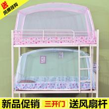 学生宿舍蚊帐上铺下铺0.9米1.0米1.2米单人坐床子母床蚊帐蒙古包